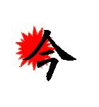 [一文字 漢字 パート1]組み合わせ自由(個別スタンプ:33)