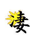 [一文字 漢字 パート1]組み合わせ自由(個別スタンプ:40)