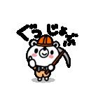 しろくまの日常会話編4(個別スタンプ:09)