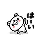 しろくまの日常会話編4(個別スタンプ:10)