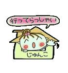 [じゅんこ]の便利なスタンプ!2(個別スタンプ:03)