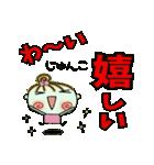 [じゅんこ]の便利なスタンプ!2(個別スタンプ:09)