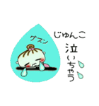 [じゅんこ]の便利なスタンプ!2(個別スタンプ:10)