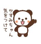 【かすみ】かすみちゃんへ送るスタンプ(個別スタンプ:01)