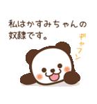 【かすみ】かすみちゃんへ送るスタンプ(個別スタンプ:02)
