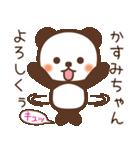 【かすみ】かすみちゃんへ送るスタンプ(個別スタンプ:04)