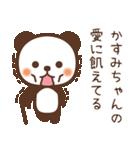 【かすみ】かすみちゃんへ送るスタンプ(個別スタンプ:07)