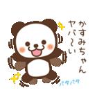 【かすみ】かすみちゃんへ送るスタンプ(個別スタンプ:08)
