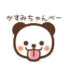 【かすみ】かすみちゃんへ送るスタンプ(個別スタンプ:09)