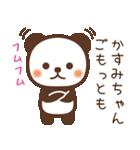 【かすみ】かすみちゃんへ送るスタンプ(個別スタンプ:30)