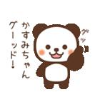 【かすみ】かすみちゃんへ送るスタンプ(個別スタンプ:39)