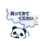 家族で使えるパンダ大福1(質問、呼びかけ)(個別スタンプ:01)