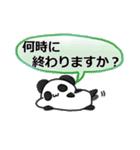 家族で使えるパンダ大福1(質問、呼びかけ)(個別スタンプ:16)