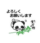 家族で使えるパンダ大福1(質問、呼びかけ)(個別スタンプ:21)