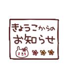 ★き・ょ・う・こ・ち・ゃ・ん★(個別スタンプ:1)