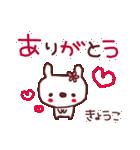 ★き・ょ・う・こ・ち・ゃ・ん★(個別スタンプ:3)