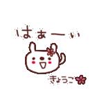 ★き・ょ・う・こ・ち・ゃ・ん★(個別スタンプ:4)