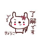 ★き・ょ・う・こ・ち・ゃ・ん★(個別スタンプ:5)