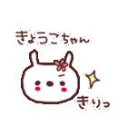 ★き・ょ・う・こ・ち・ゃ・ん★(個別スタンプ:6)