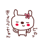 ★き・ょ・う・こ・ち・ゃ・ん★(個別スタンプ:7)