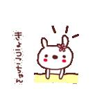 ★き・ょ・う・こ・ち・ゃ・ん★(個別スタンプ:8)