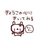 ★き・ょ・う・こ・ち・ゃ・ん★(個別スタンプ:9)