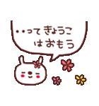 ★き・ょ・う・こ・ち・ゃ・ん★(個別スタンプ:10)