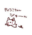 ★き・ょ・う・こ・ち・ゃ・ん★(個別スタンプ:12)