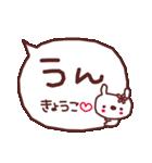 ★き・ょ・う・こ・ち・ゃ・ん★(個別スタンプ:13)