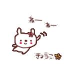 ★き・ょ・う・こ・ち・ゃ・ん★(個別スタンプ:14)