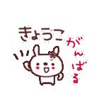 ★き・ょ・う・こ・ち・ゃ・ん★(個別スタンプ:16)