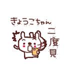 ★き・ょ・う・こ・ち・ゃ・ん★(個別スタンプ:18)