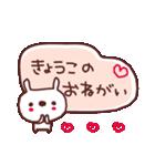 ★き・ょ・う・こ・ち・ゃ・ん★(個別スタンプ:19)