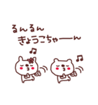 ★き・ょ・う・こ・ち・ゃ・ん★(個別スタンプ:21)