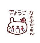 ★き・ょ・う・こ・ち・ゃ・ん★(個別スタンプ:24)