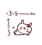 ★き・ょ・う・こ・ち・ゃ・ん★(個別スタンプ:26)