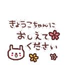 ★き・ょ・う・こ・ち・ゃ・ん★(個別スタンプ:28)