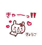 ★き・ょ・う・こ・ち・ゃ・ん★(個別スタンプ:29)