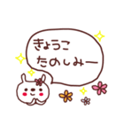★き・ょ・う・こ・ち・ゃ・ん★(個別スタンプ:30)