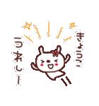 ★き・ょ・う・こ・ち・ゃ・ん★(個別スタンプ:31)
