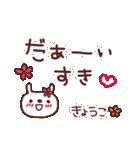 ★き・ょ・う・こ・ち・ゃ・ん★(個別スタンプ:32)