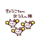 ★き・ょ・う・こ・ち・ゃ・ん★(個別スタンプ:33)