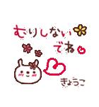 ★き・ょ・う・こ・ち・ゃ・ん★(個別スタンプ:34)