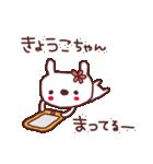 ★き・ょ・う・こ・ち・ゃ・ん★(個別スタンプ:35)