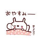 ★き・ょ・う・こ・ち・ゃ・ん★(個別スタンプ:38)
