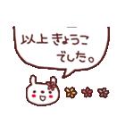 ★き・ょ・う・こ・ち・ゃ・ん★(個別スタンプ:39)