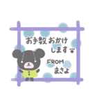 まさよサンのほのぼのスタンプ(個別スタンプ:09)