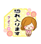 ♦さよこ専用スタンプ♦②大人かわいい(個別スタンプ:18)