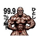 ひとし専用 筋肉マッチョマッスルスタンプ(個別スタンプ:01)