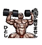 ひとし専用 筋肉マッチョマッスルスタンプ(個別スタンプ:06)